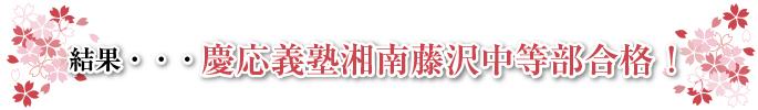 結果・・・慶応義塾湘南藤沢中等部合格!