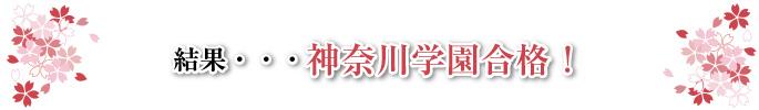 結果・・・神奈川学園合格!