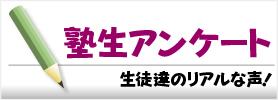 塾生アンケート