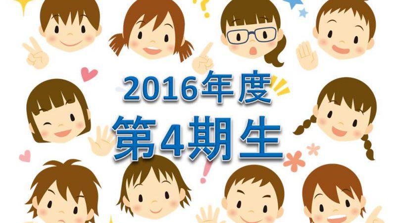 2016年度合格速報 第4期生(16名)の合格校