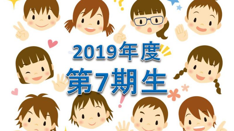 2019年度合格速報 第7期生(18名)の合格校