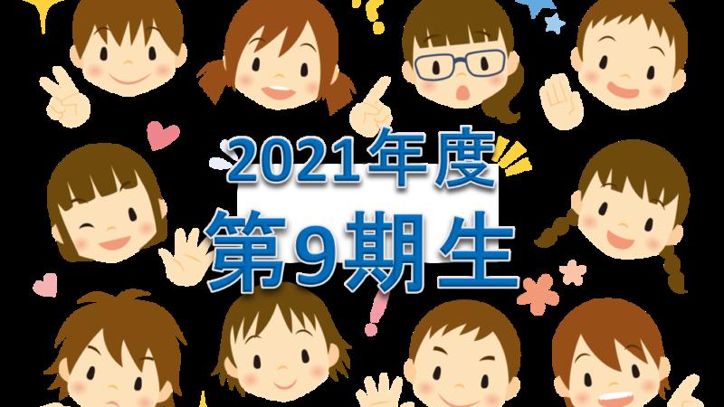 2021年度合格速報 第9期生(受験生13名)の合格校